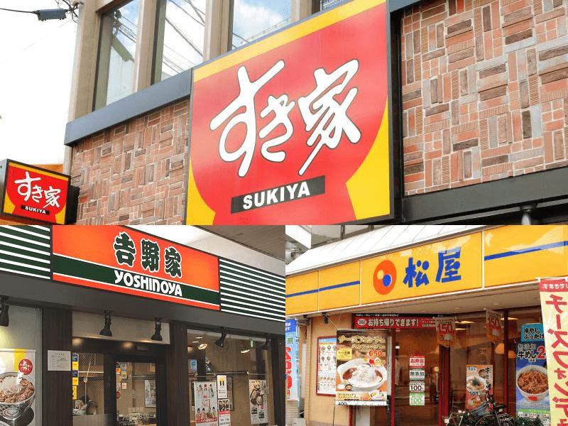 丼 チェーン 店 牛